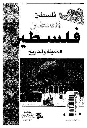 فلسطين الحقيقة والتاريخ