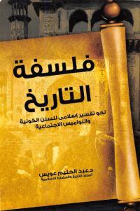 فلسفة التاريخ _ نحو تفسير إسلامى للسنن الكونية والنواميس الاجتماعية