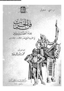 فن الحرب عند الصليبيين في القرن الثاني عشر (1097-1193م)