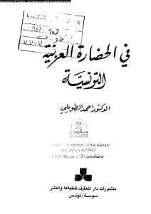 في الحضارة العربية التونسي