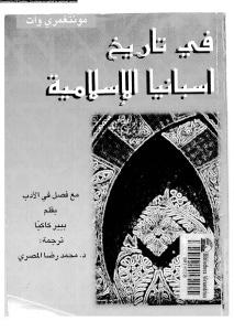 في تاريخ اسبانيا الإسلامية