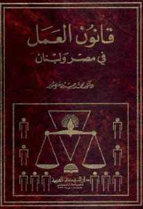 قانون العمل في مصر ولبنان
