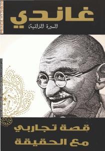 مؤلف الكتاب:مهنداس كارامشاند غاندي