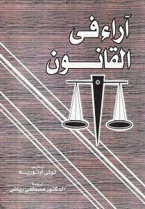 آراء في القانون