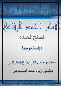 الإمام أحمد الرفاعي المصلح المجدد _ دراسة موجزة
