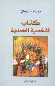 الشخصية المحمدية