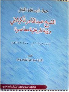 عبد القادر الكيلاني رؤية تاريخية معاصرة