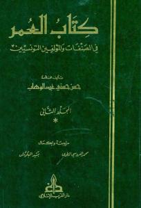 العمر في المصنفات والمؤلفين التونسيين ،الجزء الثاني