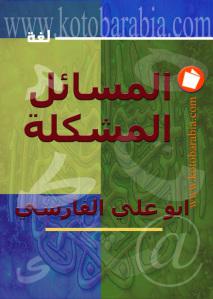 المسائل المشكلة                                  المؤلف: ابو علي الفارسي