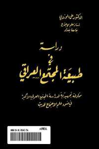 دراسة في طبيعة المجتمع العراقي