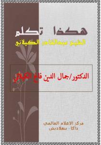 هكذا تكلم الشيخ عبد القادر الكيلاني