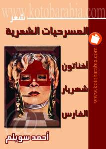 المسرحيات الشعرية -أخناتون- شهريار- الفارس