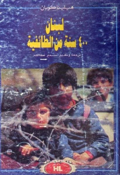لبنان 400 سنة من الطائفية