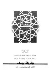 لقاء الإسلام والغرب وحقوق الإنسان