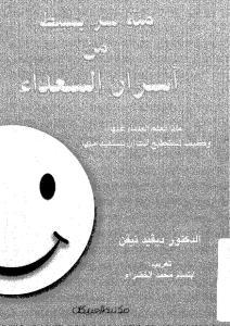 مئة سر بسيط من أسرار السعداء