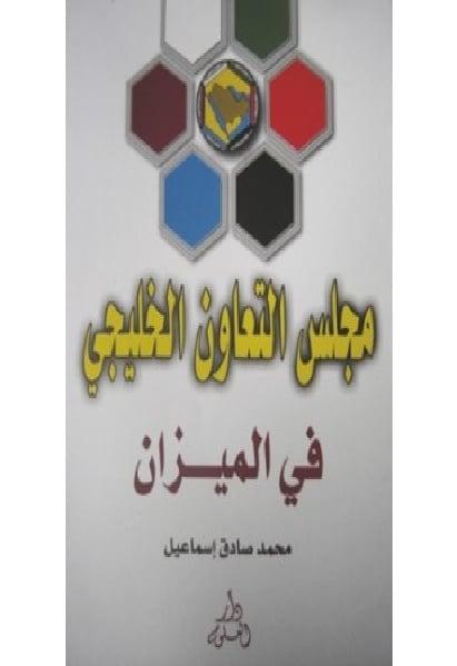 مجلس التعاون الخليجي في الميزان