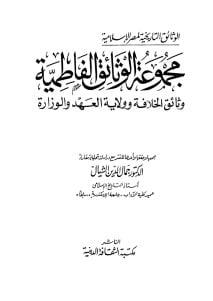 مجموعة الوثائق الفاطمية وثائق الخلافة وولاية العهد والوزارة