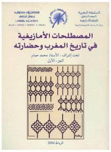 المصطلحات الأمازيغية في تاريخ المغرب وحضارته،الجزء الأول