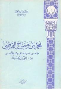 محمد بن وضاح القرطبي مؤسس مدرسة الحديث بالأندلس مع :بقي بن مخلد