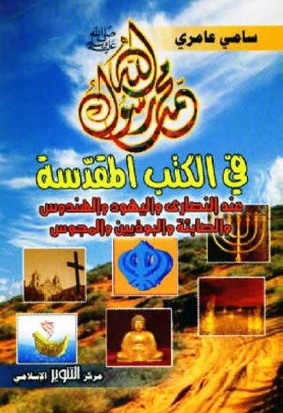 محمد رسول الله صلى الله عليه وسلم فى الكتب المقدسة عند النصارى واليهود والهندوس والصابئة والبوذيين والمجوس