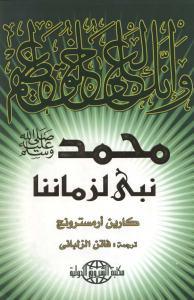 محمد صلى الله عليه وسلم نبي لزماننا