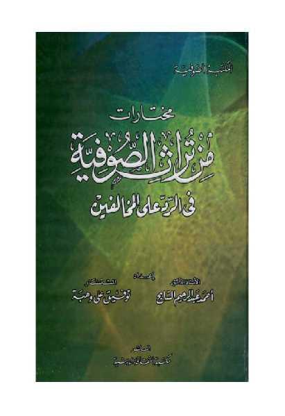 مختارات من تراث الصوفية في الرد على المخالفين