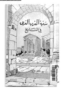 مدنية المغرب العربي في التاريخ