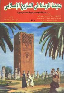 مدينة الرباط في التاريخ الإسلامي