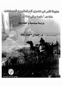 مدينة فاس في عصري المرابطين والموحدين 448هـ /1056م إلى 668هـ /1269م دراسة سياسية وحضارية