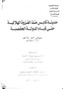 مدينة قابس منذ الغزوة الهلالية حتى قيام الدولة الحفصية حوالي 442 _ 665 هـ / 1051- 1247م