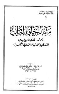 مسألة خلق القرآن وموقف علماء القيروان منها