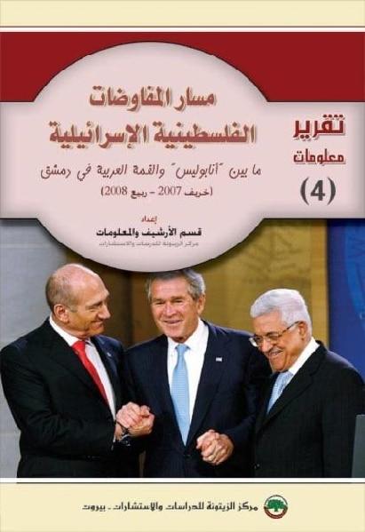 مسار المفاوضات الفلسطينية الإسرائيلية