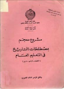 مشروع معجم بمصطلحات التاريخ في التعليم العام (انجليزي -فرنسي-عربي)