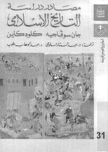 مصادر دراسة التاريخ الإسلامي
