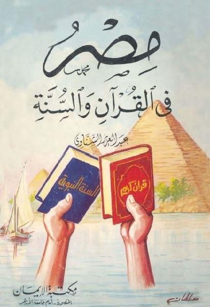 مصر في القرآن والسنة