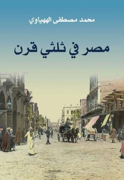 مصر في ثلثي قرن
