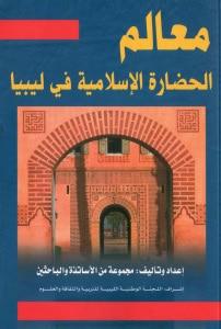 معالم الحضارة الإسلامية في ليبيا