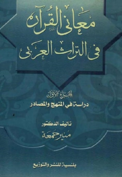 معاني القرآن في التراث العربي،الجزء الأول