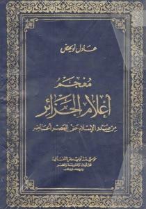 معجم أعلام الجزائر من صدر الإسلام حتى العصر الحاضر