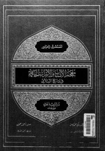 معجم الأنساب والأسرات الحاكمة في التاريخ الإسلامي