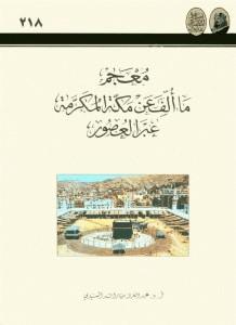 معجم ما ألف عن مكة المكرمة عبر العصور