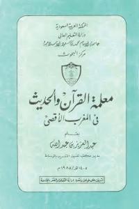 معلمة القرآن والحديث في المغرب الأقصى