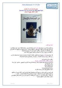 ملخص كتاب فن الدراسة والإيصال