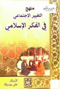 منهج التغيير الإجتماعي في الفكر الإسلامي