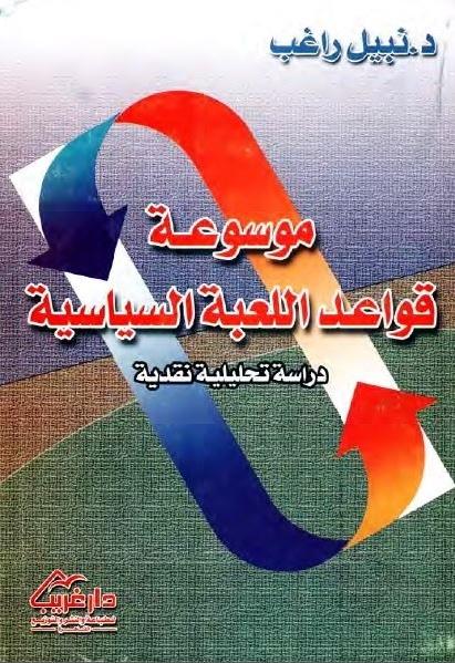 موسوعة قواعد اللعبة السياسية