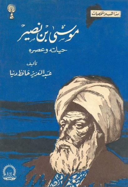 موسى بن نصير حياته وعصره