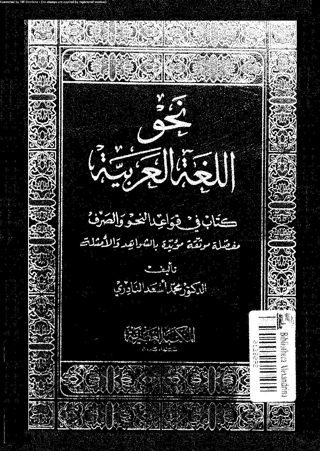 نحو اللغة العربية
