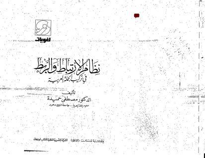نظام الارتباط والربط في تركيب الجملة العربية