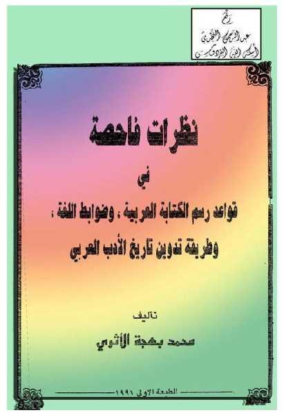 نظرات فاحصة في قواعد رسم الكتابة العربية،وضوابط اللغة،وطريقة تدوين تاريخ الأدب العربي