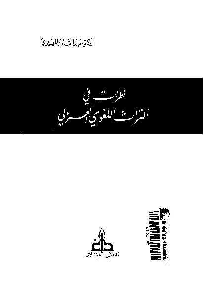 نظرات في التراث اللغوي العربي
